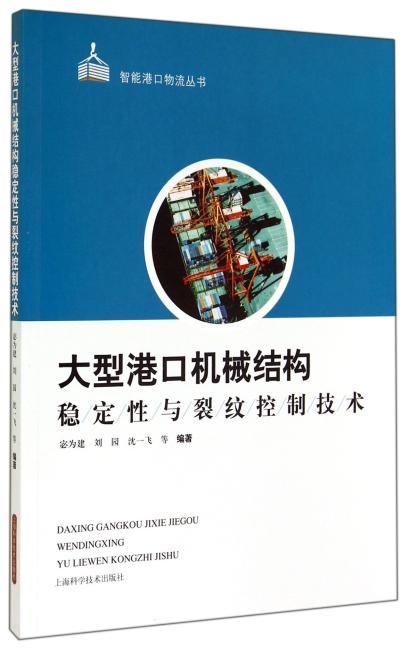 大型港口机械结构稳定性与裂纹控制技术