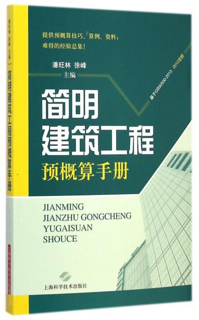 简明建筑工程预概算手册