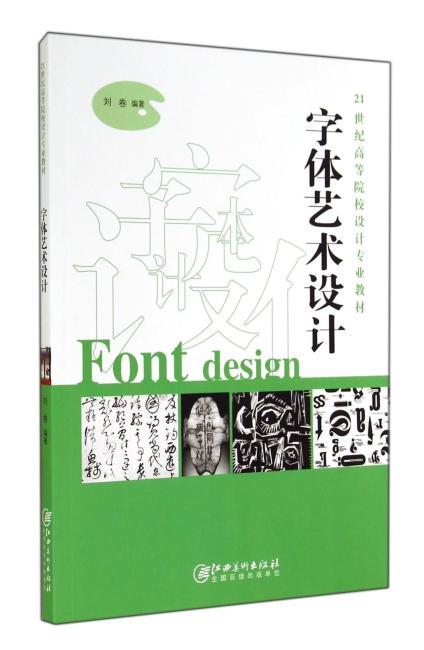 字体艺术设计