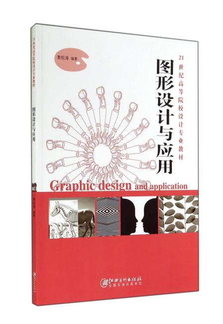 图形设计与应用