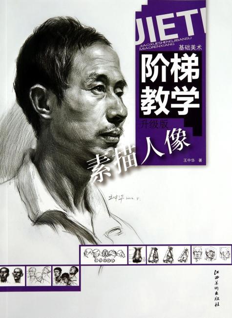 基础美术阶梯教学 升级版: 素描人像