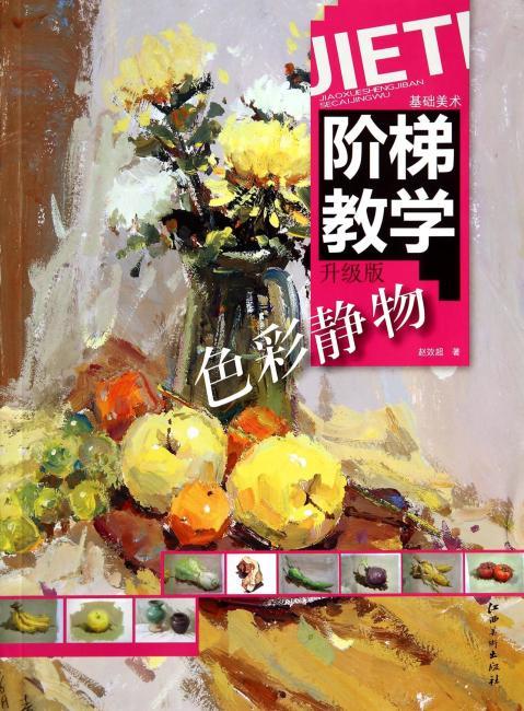 基础美术阶梯教学 升级版: 色彩静物