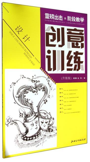 重磅出击·阶段教学:设计创意训练(升级版)