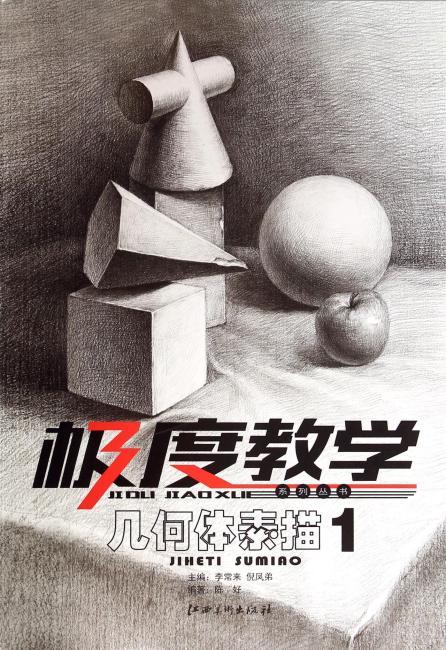 极度教学系列丛书 · 几何体素描 1