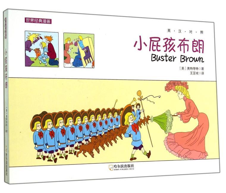 世界经典漫画:小屁孩布朗.英汉对照