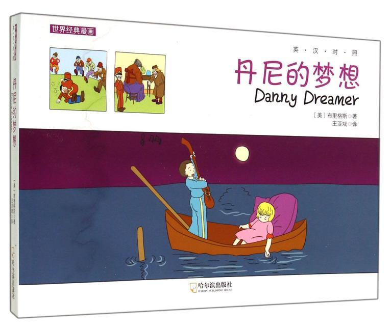 世界经典漫画:丹尼的梦想.英汉对照