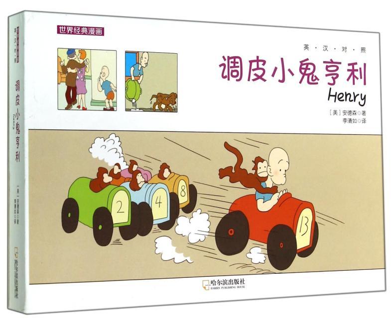 世界经典漫画:调皮小鬼亨利.英汉对照