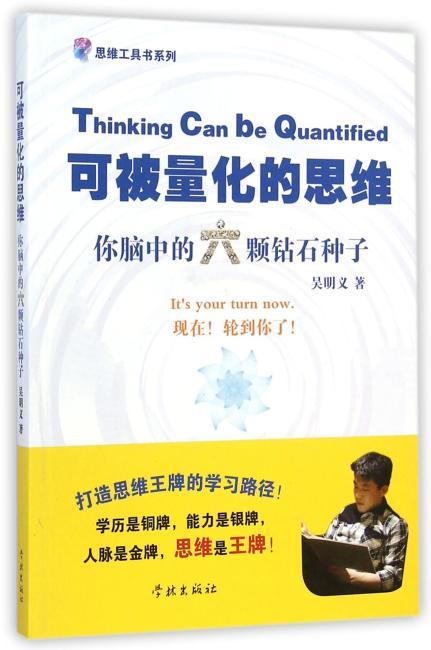 可被量化的思维——你脑中的六颗钻石种子