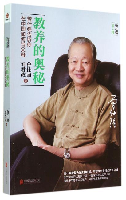 教养的奥秘:曾仕强告诉你在中国如何当父母(曾教授为你去粗取精,智慧分享中国式教养之道!传承千年的中国式教养,当然更适合中国家庭!)