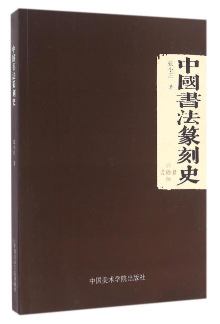 中国书法篆刻史
