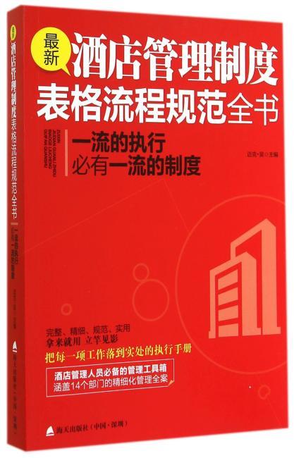 《一流的执行必有一流的制度: 最新酒店管理制度表格流程规范全书》