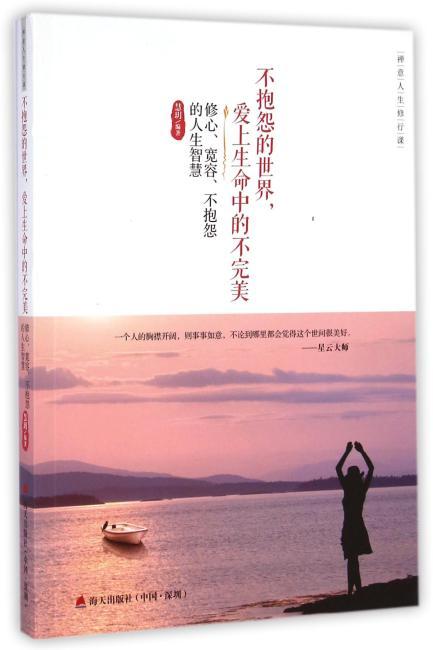 不抱怨的世界,爱上生命中的不完美: 修心、宽容、不抱怨的人生智慧