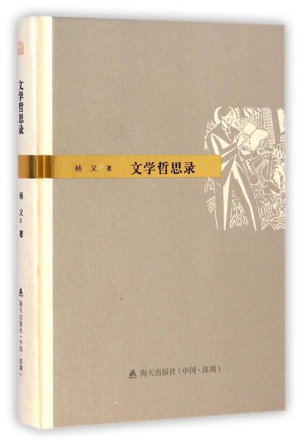 文学哲思录(本色文丛系列)