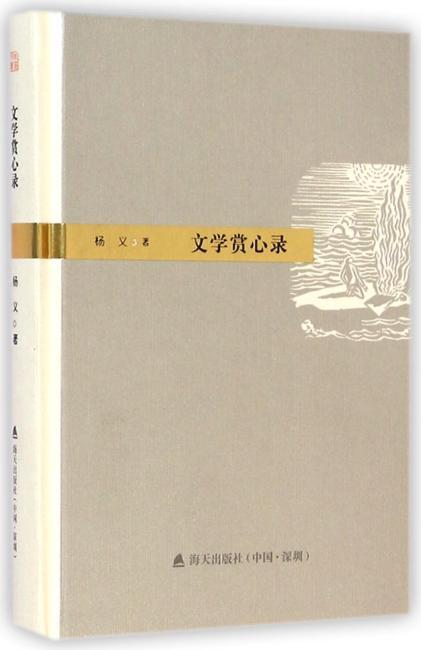 文学赏心录(本色文丛)