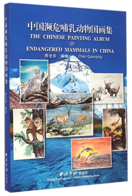中国濒危哺乳动物国画集