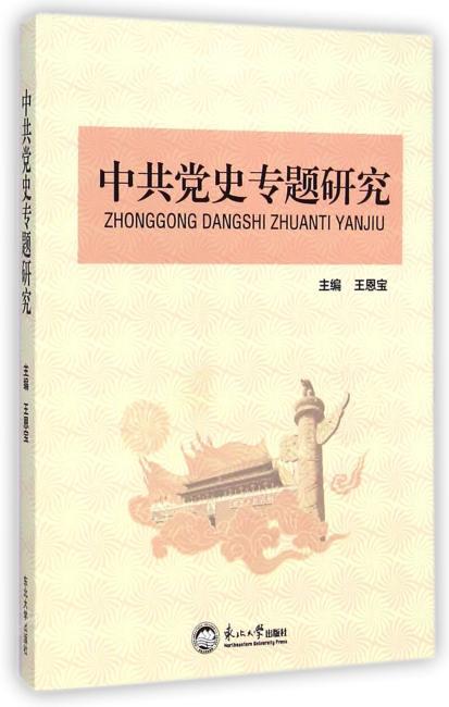 中共党史专题研究
