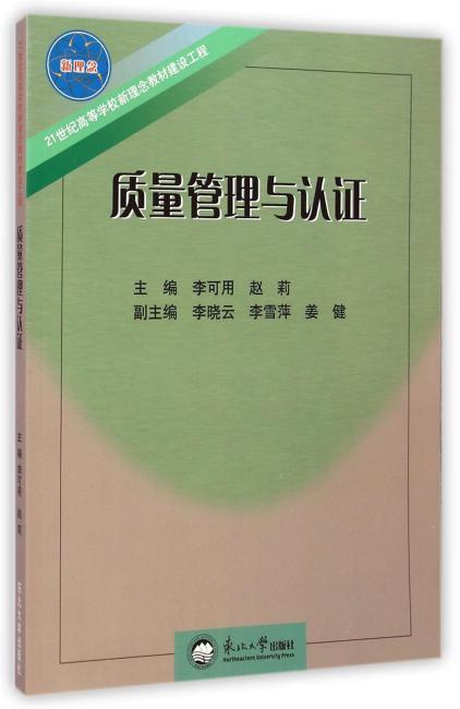 质量管理与认证