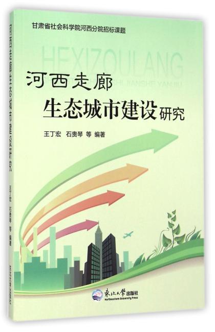 河西走廊生态城市建设研究