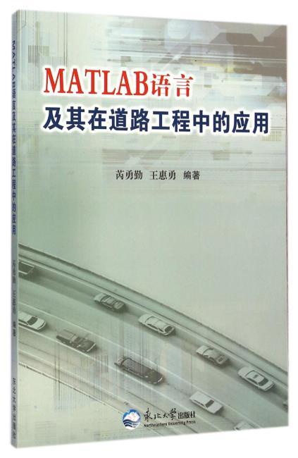 MATLAB语言及其在道路工程中的应用