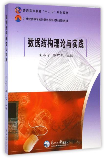 数据结构理论与实践