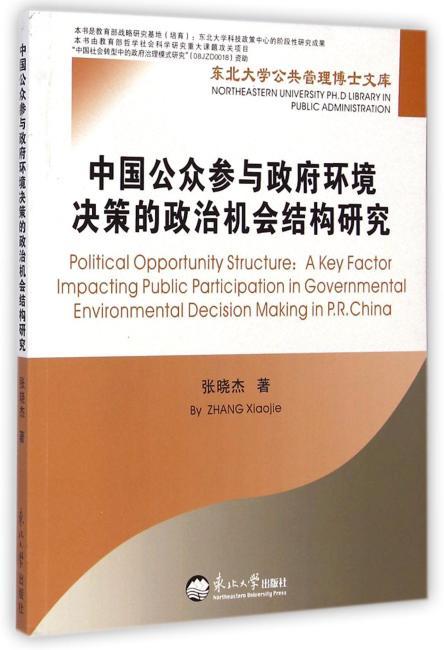 中国公众参与政府环境决策的政治机会解构研究