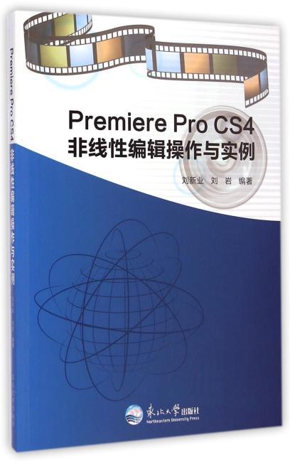 Premiere Pro CS4非线性编辑操作与实例