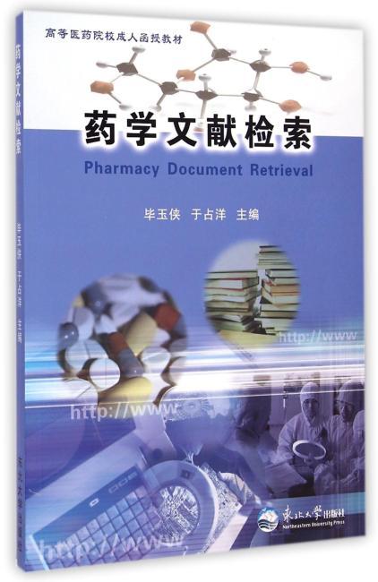 药学文献检索