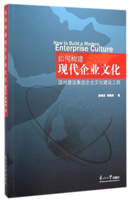 如何构建现代企业文化:温州建设集团企业文化建设工程