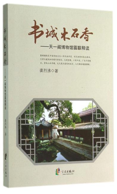 书城木石香—天一阁博物馆匾联释读