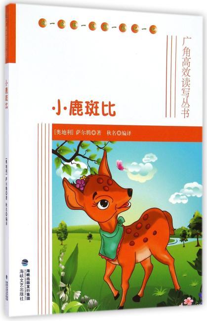 小鹿斑比-广角高效读写丛书