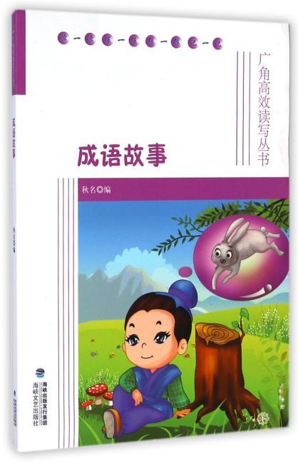 成语故事-广角高效读写丛书