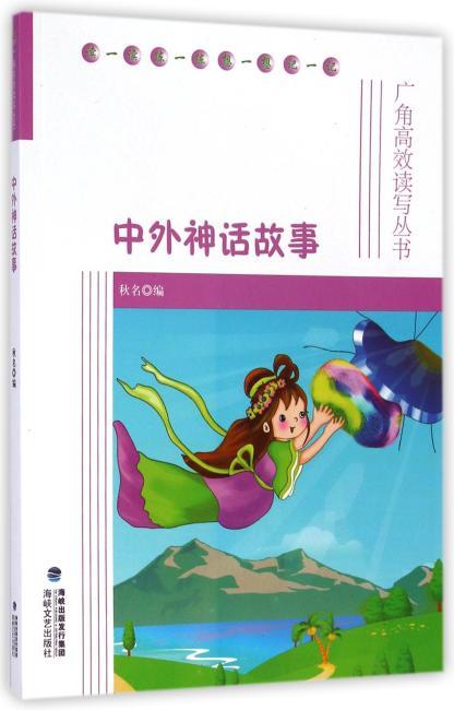 中外神话故事-广角高效读写丛书