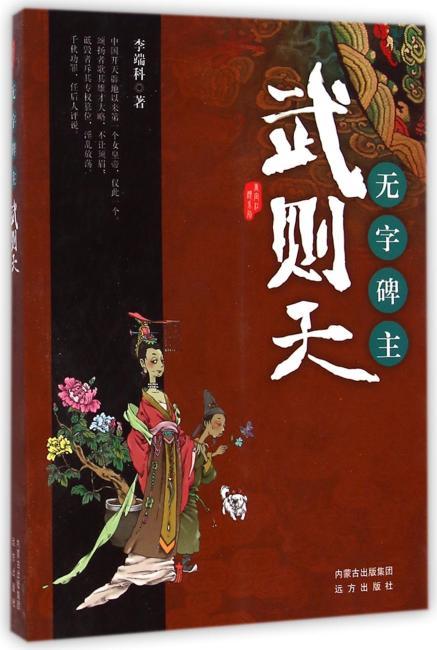 唐宫红颜系列·无字碑主——武则天
