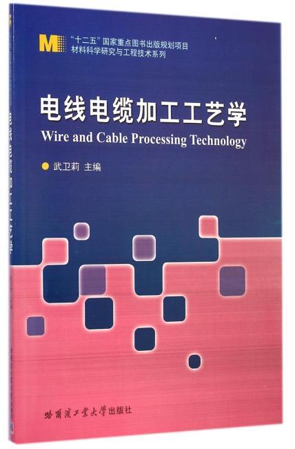 电线电缆加工工艺学
