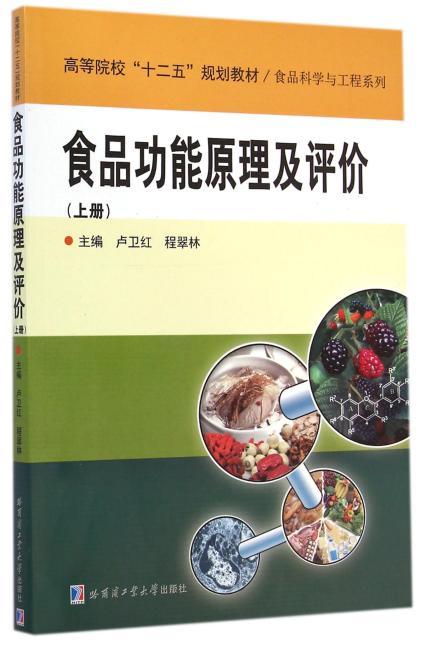 食品功能原理及评价