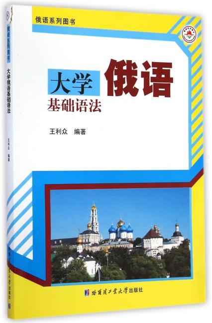 大学俄语基础语法