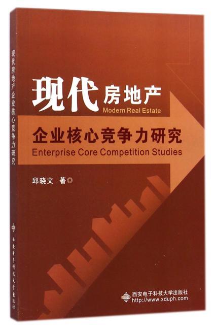 现代房地产企业核心竞争力研究