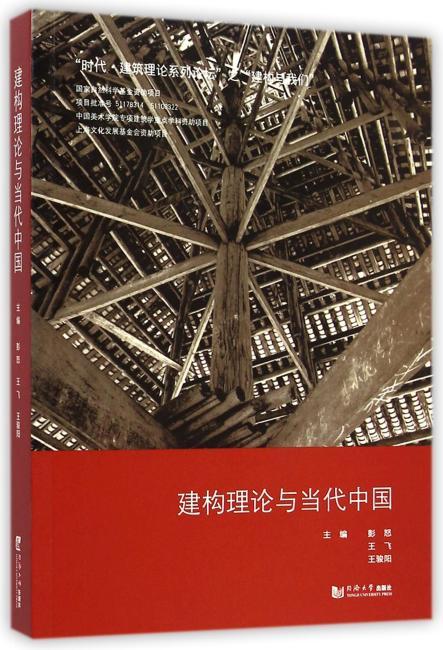 建构理论与当代中国