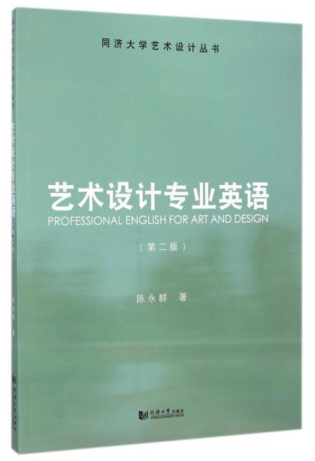 艺术设计专业英语(第二版)