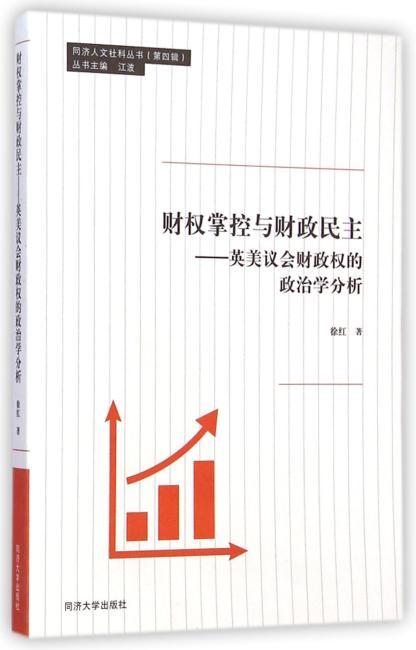 同济·人文社科丛书(第四辑):财权掌控与财政民主:英美议会财证权的政治学分析