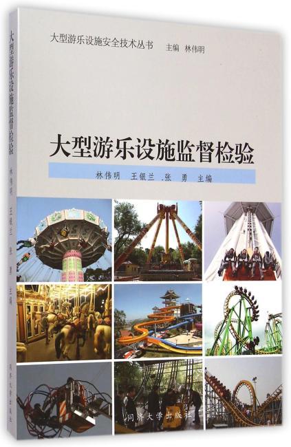 大型游乐设施安全丛书——大型游乐设施监督检验