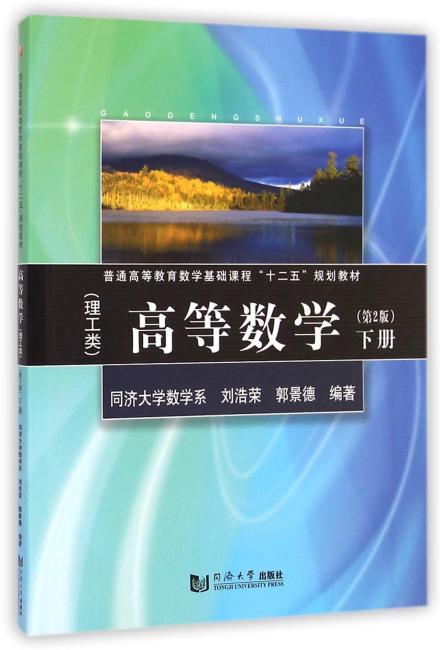 高等数学(理工类)第2版下册