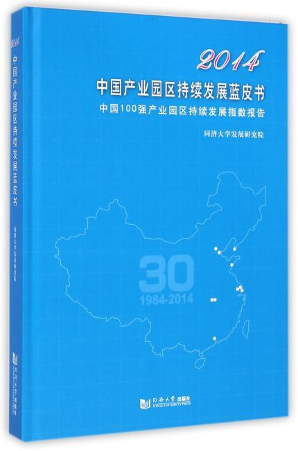 2014中国产业园区持续发展蓝皮书
