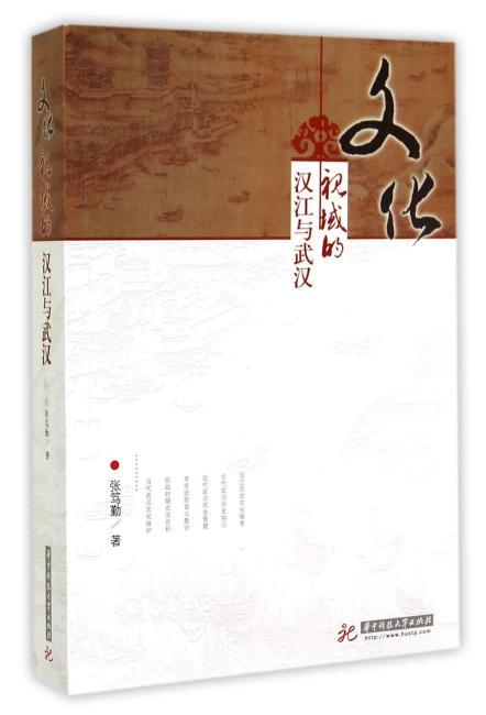 文化视域的汉江与武汉