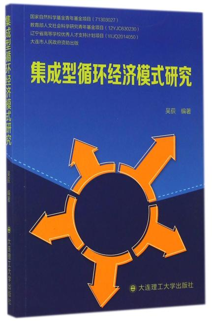 集成型循环经济模式研究