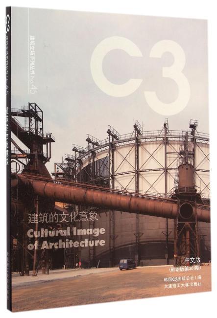 C3建筑立场系列丛书45:建筑的文化意象(景观与建筑设计系列)