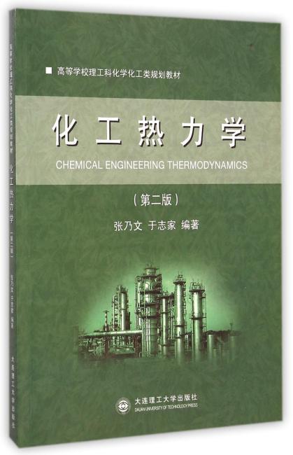 (高等教育)化工热力学(第二版)(化学化工类规划教材)