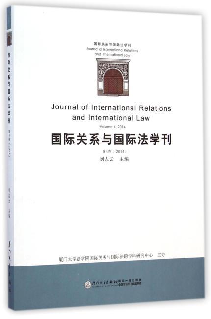 国际关系与国际法学刊(第四卷)