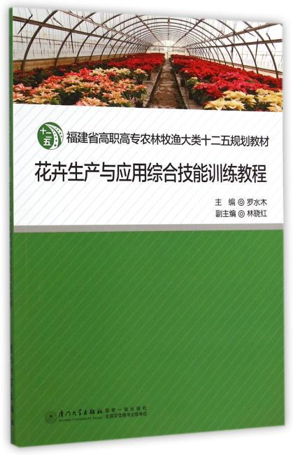 花卉生产与应用综合技能训练教程