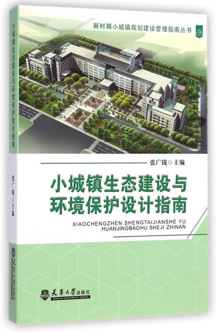 小城镇生态建设与环境保护设计指南